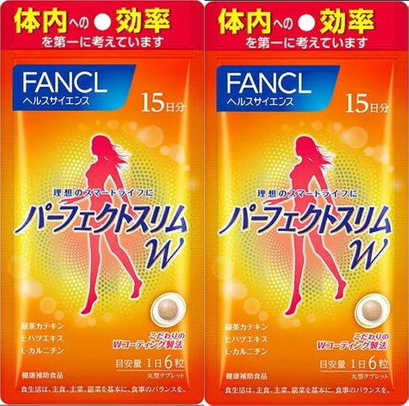 磨かれた濃度動脈ファンケル パーフェクトスリムW 30日分【15日分×2袋セット】