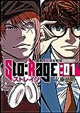 ストレイジ―警視庁眼球分析班― 1巻 (バンチコミックス)