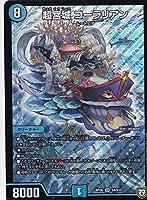デュエルマスターズ DMRP06 S4/S10 超宮城 コーラリアン (スーパーレア) 逆襲のギャラクシー 卍・獄・殺!! (DMRP-06)