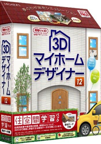 3Dマイホームデザイナー12住空間学習パック