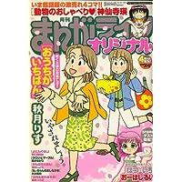 月刊 まんがライフオリジナル 2007年 04月号 [雑誌]