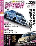 DVD OPTION Vol.228