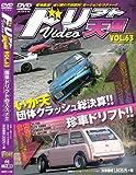 ドリフト天国 DVD vol.63 (ドリフト天国 VIDEO)