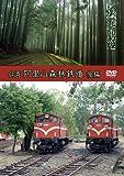 鉄道車窓 台湾 阿里山森林鉄道 後編 [DVD]