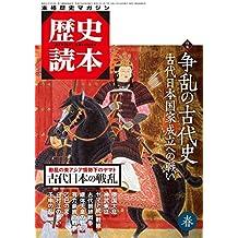 歴史読本2015年春号電子特別版「特集 争乱の古代史」