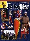 中世兵士の服装: 中世ヨーロッパを完全再現!