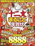 十二支まるごと年賀状 2015年版 (100%ムックシリーズ)
