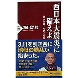 西日本大震災に備えよ 日本列島大変動の時代 (PHP新書)