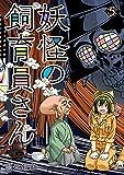 妖怪の飼育員さん 5巻 (バンチコミックス)