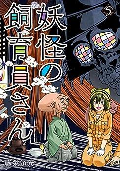 [藤栄道彦]の妖怪の飼育員さん 5巻 (バンチコミックス)