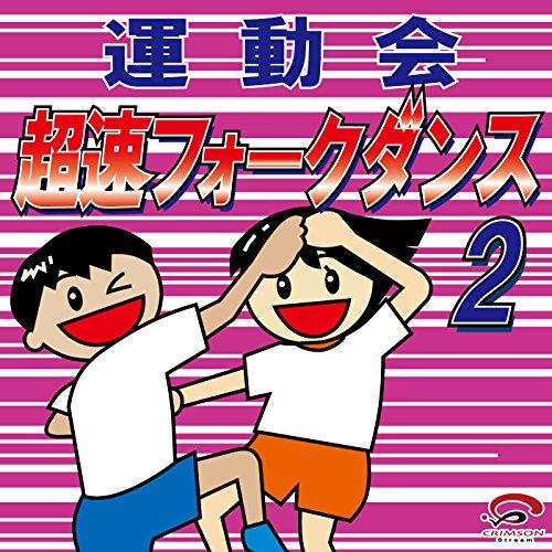運動会・超速フォークダンス 2