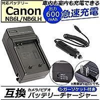 AP カメラ/ビデオ 互換 バッテリーチャージャー シガーソケット付き キャノン NB6L/NB6LH 急速充電 AP-UJ0046-CN6L-SG