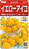 サカタのタネ 実咲野菜0105 イエローアイコ ミニトマト 00920105