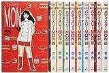 パティスリーMON コミック 全10巻完結セット (クイーンズコミックス)