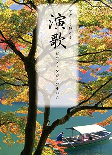 やさしく弾ける 演歌 ピアノ・ソロ・アルバム (楽譜)...
