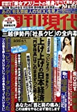 週刊現代 2017年 4/1 号 [雑誌]