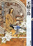 丕緒の鳥 十二国記 (新潮文庫)