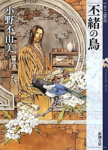 丕緒の鳥 十二国記 (新潮文庫)の詳細を見る