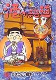 酒のほそ道 12 (ニチブンコミックス)