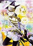 花冠の王国の花嫌い姫 騎士と掲げるグラジオラス (ビーズログ文庫)