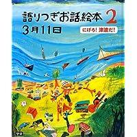 語りつぎお話絵本3月11日〈2〉にげろ!津波だ!