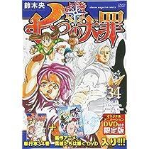 DVD付き 七つの大罪(34)限定版 (講談社キャラクターズライツ)