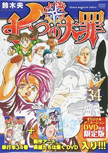 DVD付き 七つの大罪(34)限定版 (講談社キャラクターズ...