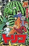 トリコ 31 (ジャンプコミックス)