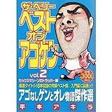 アゴなしゲンとオレ物語傑作選 vol.2 (プラチナコミックス)