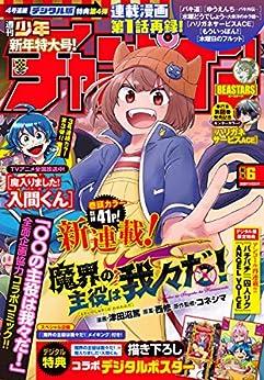 [雑誌] 週刊少年チャンピオン 2020年06号
