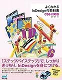 よくわかるInDesignの教科書 【CS6対応版】 教科書シリーズ