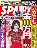 週刊SPA!(スパ) 2014 年 09/30 号 [雑誌]