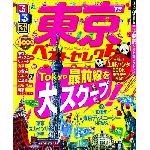るるぶ東京ベストセレクト'12 (国内シリーズ)