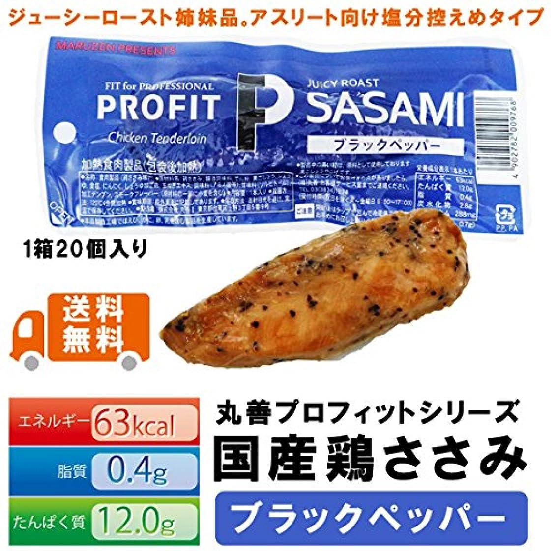 限界メールかすかな丸善 PRO-FIT プロフィットささみ 鶏ささみ ブラックペッパー 1箱20本入り