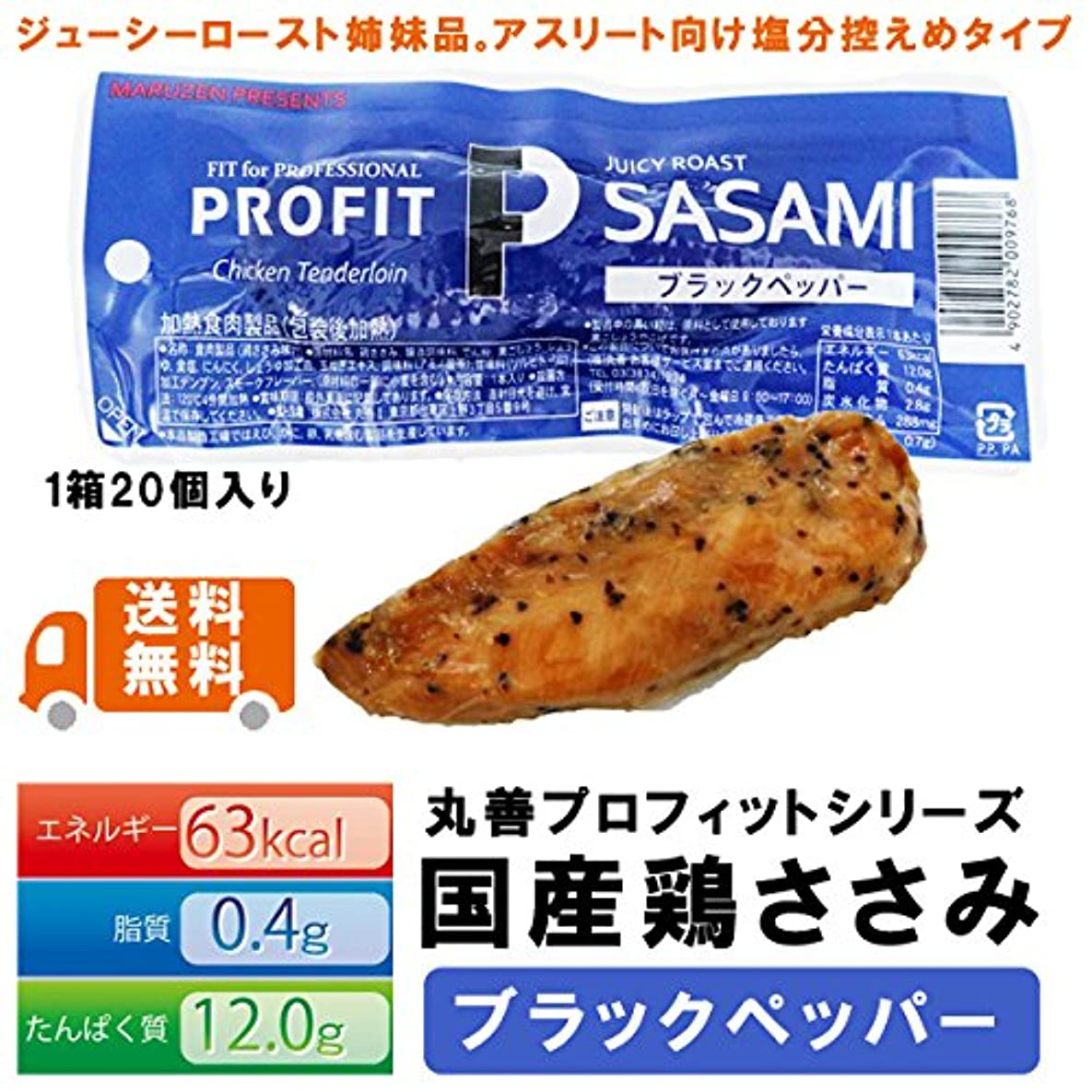 第九明るい桃丸善 PRO-FIT プロフィットささみ 鶏ささみ ブラックペッパー 1箱20本入り