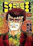 ミナミの帝王(121) (ニチブンコミックス)