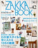 Zakka book no.42 大特集:わが家スタイルを手に入れる135の雑貨 (私のカントリー別冊) 画像