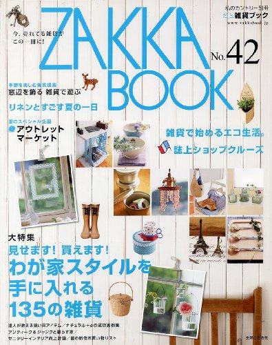 Zakka book no.42 大特集:わが家スタイルを手に入れる135の雑貨 (私のカントリー別冊)