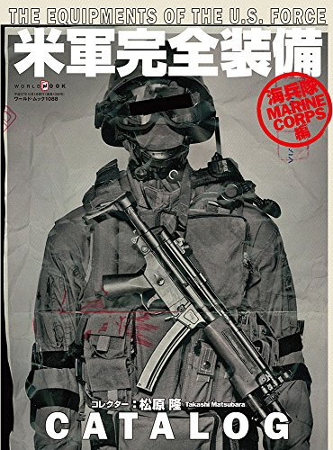 米軍完全装備CATALOG 海兵隊編 (ワールドムック)