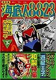 海底人8823〔完全版〕【下】 (マンガショップシリーズ (200))