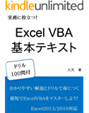 実務に役立つ! Excel VBA 基本テキスト ドリル100問付