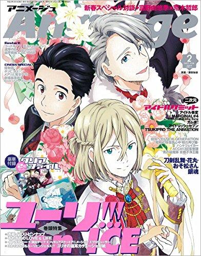 Animage(アニメージュ) 2017年 02 月号 [雑誌]