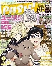 PASH! 2017年 03月号