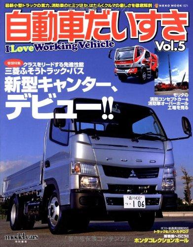 自動車だいすき Vol.5―I Love Working Vehicle (NEKO MOOK 1571)
