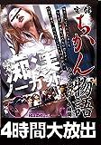 実録ちかん物語 ラッシュアワー4時間 [DVD]