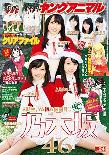 【電子版】ヤングアニマルNo.24(2016年)の詳細を見る