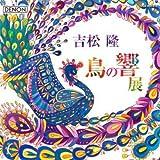 吉松隆:《鳥の響展》ライブ