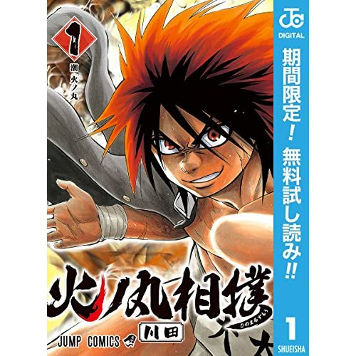 火ノ丸相撲 1(期間限定無料)
