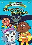 それいけ!アンパンマン だいすきキャラクターシリーズ ちびおおかみ カレーパンマンと...[DVD]