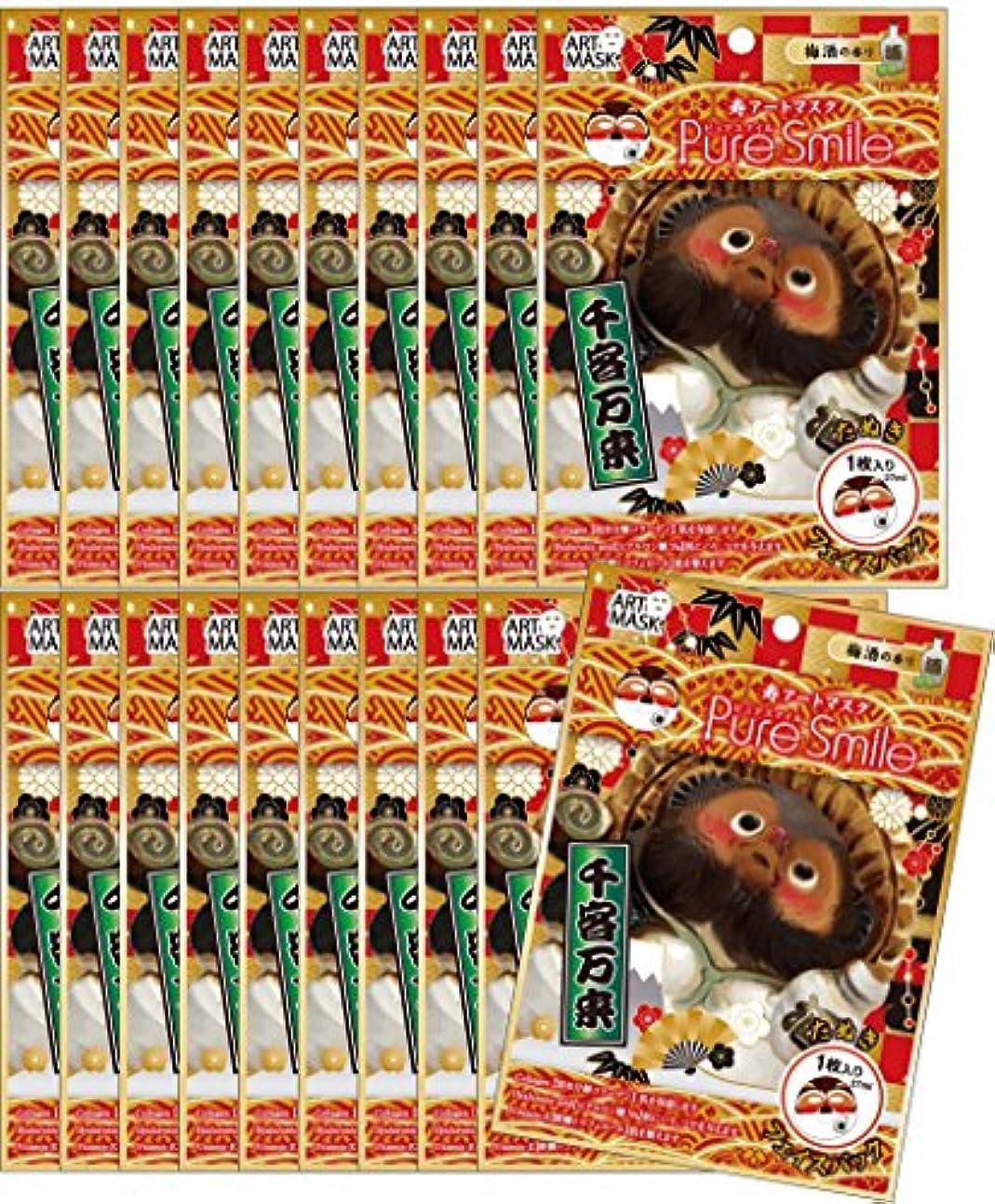 文明化木読みやすい【ピュアスマイル】『迎春寿アートマスク』(たぬき/梅酒の香り)20枚セット